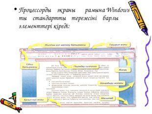 Процессордың экраны құрамына Windows – тың стандарттық терезесінің барлық эле