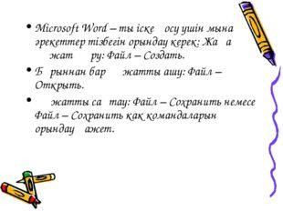 Microsoft Word – ты іске қосу үшін мына әрекеттер тізбегін орындау керек: Жаң