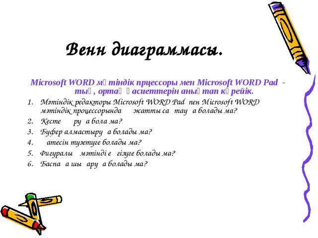 Венн диаграммасы. Microsoft WORD мәтіндік прцессоры мен Microsoft WORD Pad -...