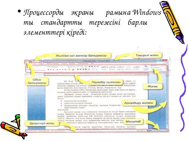 Процессордың экраны құрамына Windows – тың стандарттық терезесінің барлық эле...