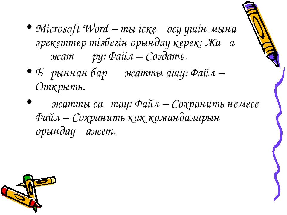 Microsoft Word – ты іске қосу үшін мына әрекеттер тізбегін орындау керек: Жаң...