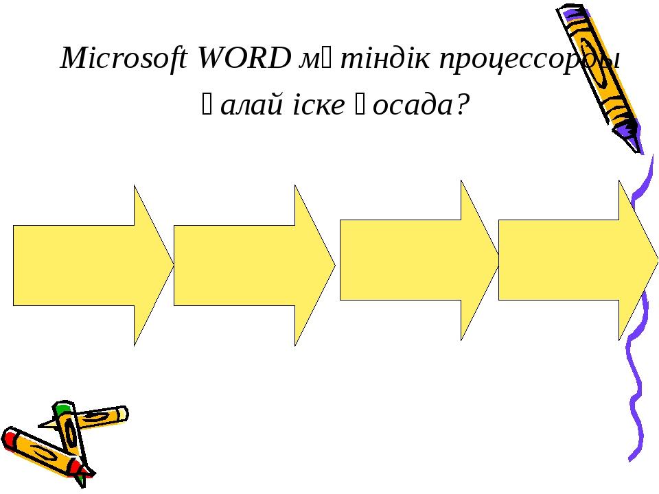 Microsoft WORD мәтіндік процессорды қалай іске қосада?