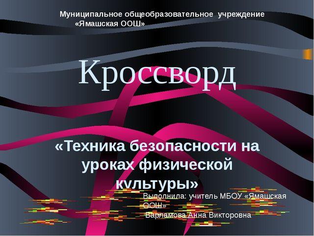 Кроссворд «Техника безопасности на уроках физической культуры» Муниципальное...