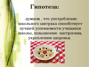 Гипотеза: думаем , что употребление школьного завтрака способствует лучшей ус
