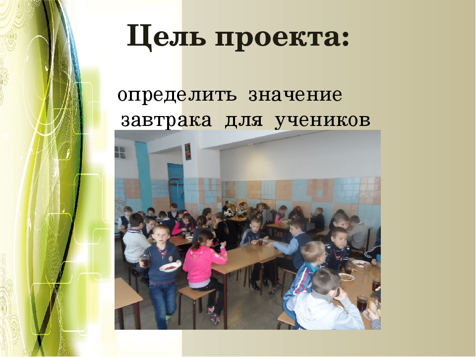 Цель проекта: определить значение завтрака для учеников начальной школы