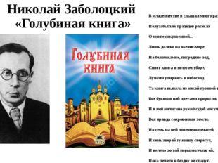 Николай Заболоцкий «Голубиная книга» В младенчестве я слышал много раз Полуза