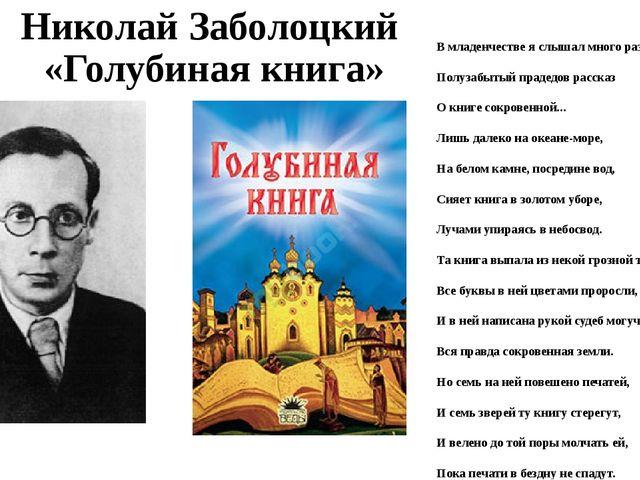 Николай Заболоцкий «Голубиная книга» В младенчестве я слышал много раз Полуза...
