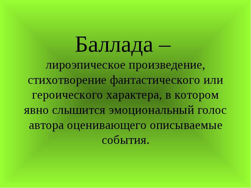 Баллада – лироэпическое произведение, стихотворение фантастического или геро...