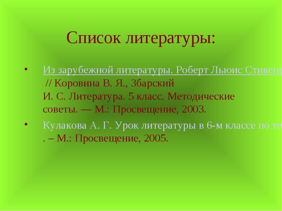 Список литературы: Из зарубежной литературы. Роберт Льюис Стивенсон. Вересков...