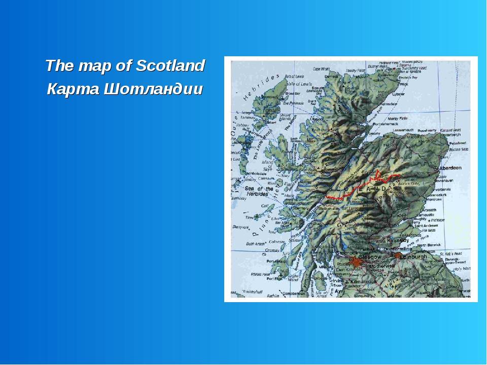 The map of Scotland Карта Шотландии