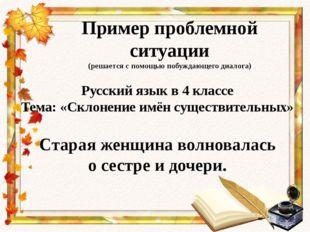 Пример проблемной ситуации (решается с помощью побуждающего диалога) Русский