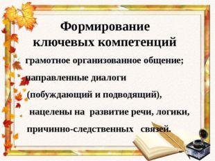 Формирование ключевых компетенций грамотное организованное общение; направлен
