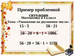 Пример проблемной ситуации Математика в 4 классе Тема: «Умножение на двузначн