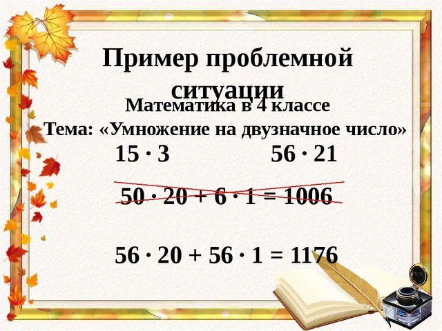 Пример проблемной ситуации Математика в 4 классе Тема: «Умножение на двузначн...