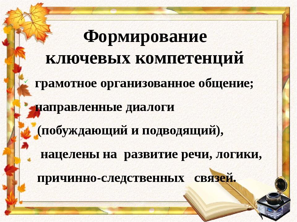 Формирование ключевых компетенций грамотное организованное общение; направлен...