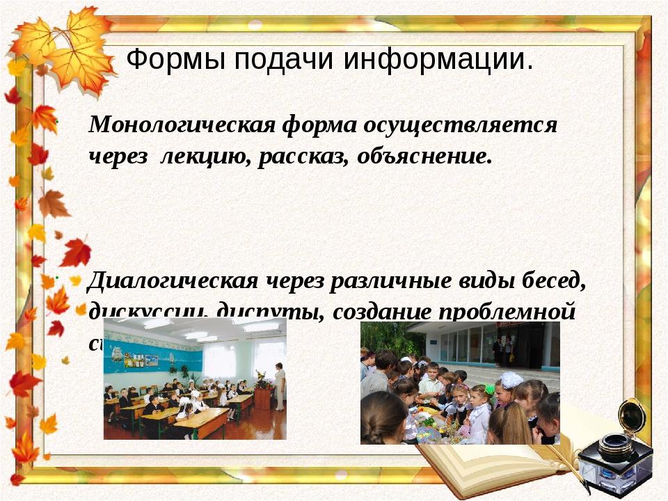 Формы подачи информации. Монологическая форма осуществляется через лекцию, ра...