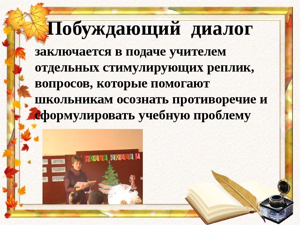 заключается в подаче учителем отдельных стимулирующих реплик, вопросов, котор...