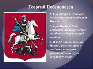 1) С Дмитрия Донского считается покровителем Москвы. 2) При Иване III его изо
