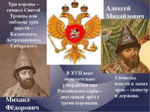 Три короны – символ Святой Троицы или эмблема трёх царств – Казанского, Астра