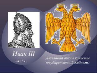 Иван III 1472 г. Двуглавый орёл в качестве государственной эмблемы