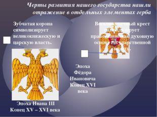 Черты развития нашего государства нашли отражение в отдельных элементах герба