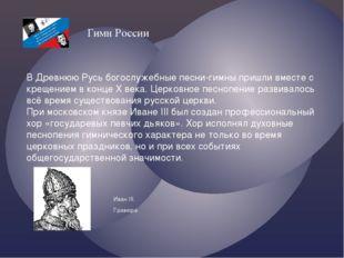 Гимн России В Древнюю Русь богослужебные песни-гимны пришли вместе с крещение