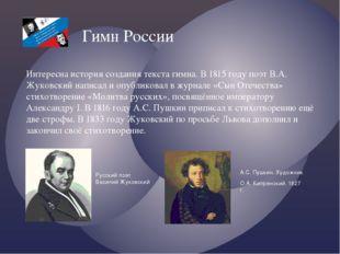 Гимн России Интересна история создания текста гимна. В 1815 году поэт В.А. Жу