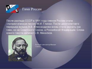 Гимн России После распада СССР в 1991 году гимном России стала «патриотическа