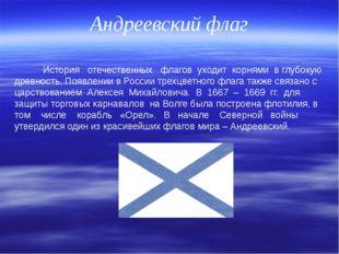Андреевский флаг История отечественных флагов уходит корнями в глубокую древн