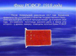 Флаг РСФСР 1918 года После Февральской революции 1917 года Временное правител