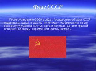 Флаг СССР После образования СССР в 1922 г. Государственный флаг СССР представ