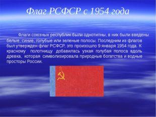 Флаг РСФСР с 1954 года Флаги союзных республик были однотипны, в них были вве