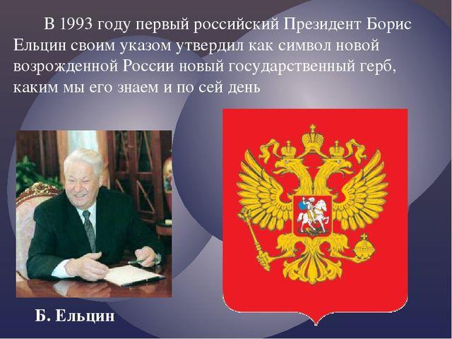 В 1993 году первый российский Президент Борис Ельцин своим указом утвердил к...