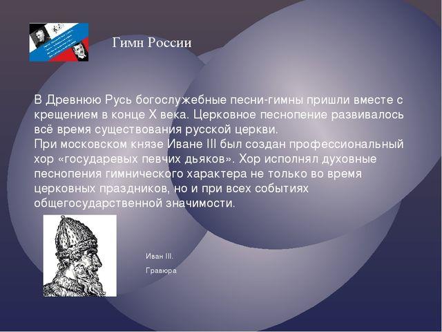 Гимн России В Древнюю Русь богослужебные песни-гимны пришли вместе с крещение...