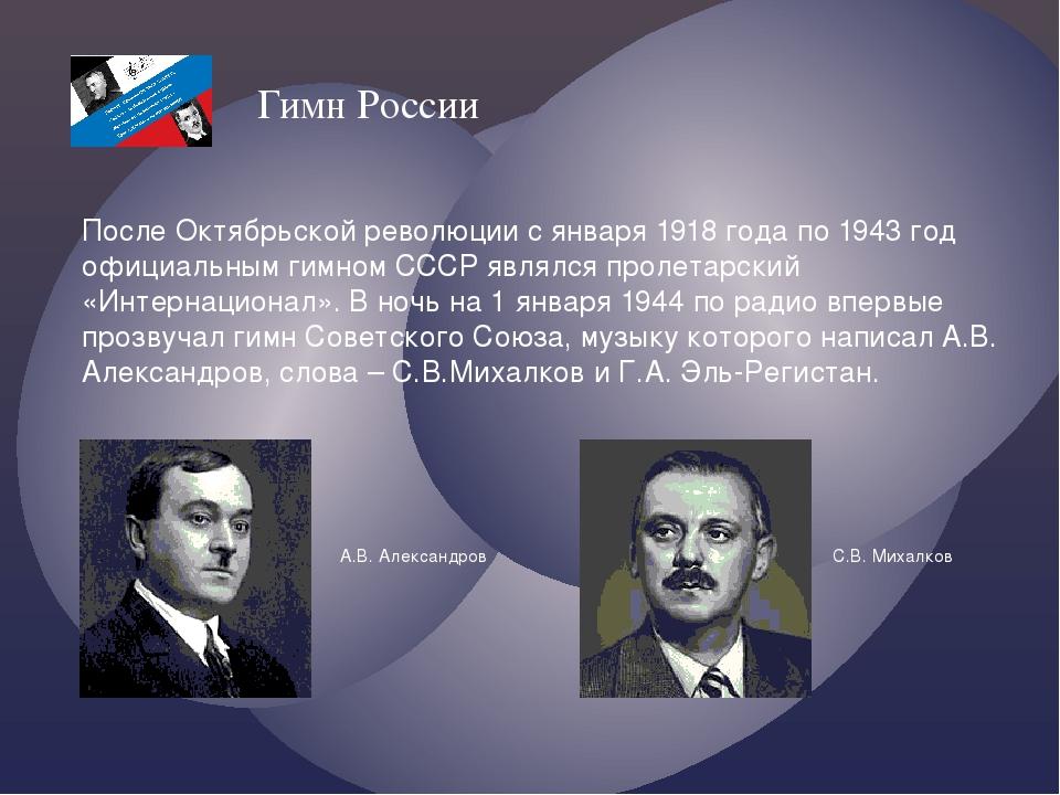 Гимн России После Октябрьской революции с января 1918 года по 1943 год официа...