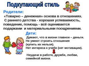 Родители: «Товарно – денежная» основа в отношениях. С раннего детства - хорош