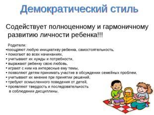 Содействует полноценному и гармоничному развитию личности ребенка!!! Родители