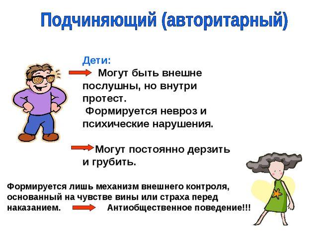 Дети: Могут быть внешне послушны, но внутри протест. Формируется невроз и пси...