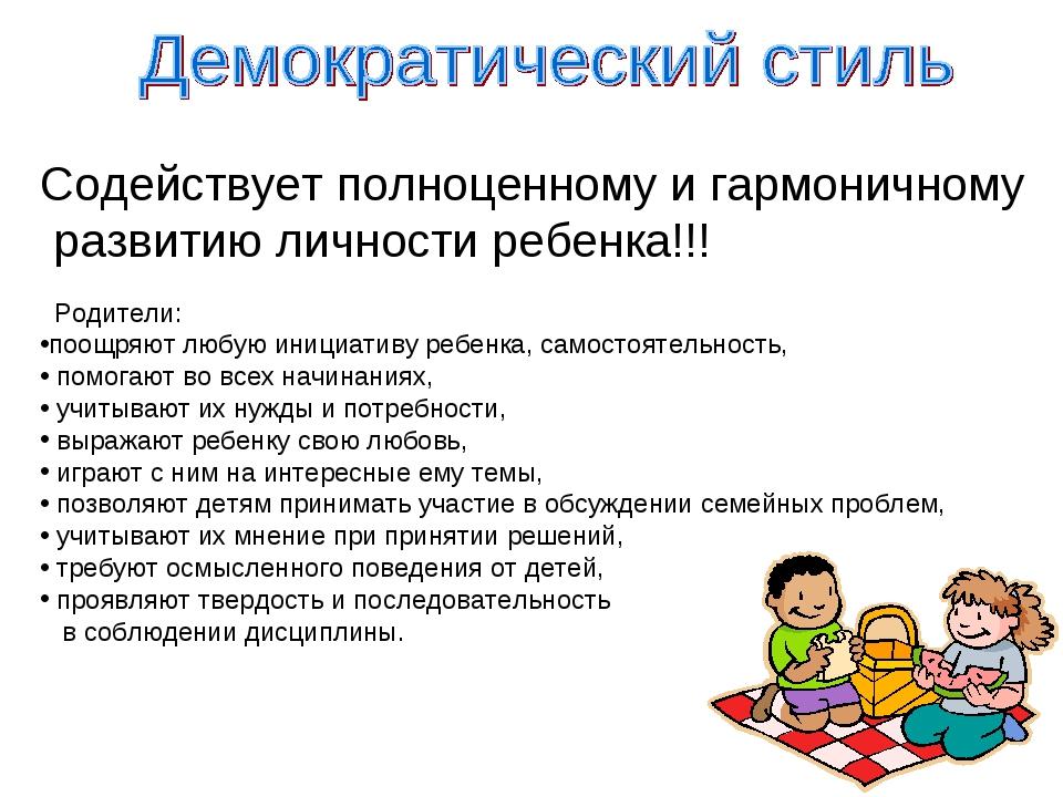 Содействует полноценному и гармоничному развитию личности ребенка!!! Родители...