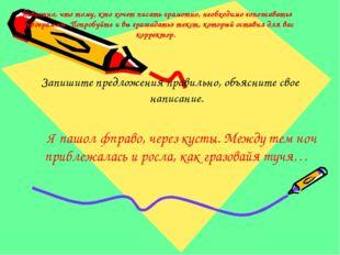 Известно, что тому, кто хочет писать грамотно, необходимо «опознавать» орфогр