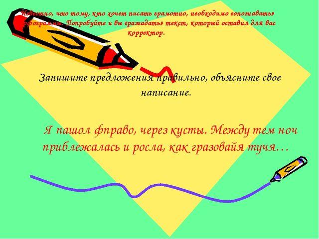 Известно, что тому, кто хочет писать грамотно, необходимо «опознавать» орфогр...
