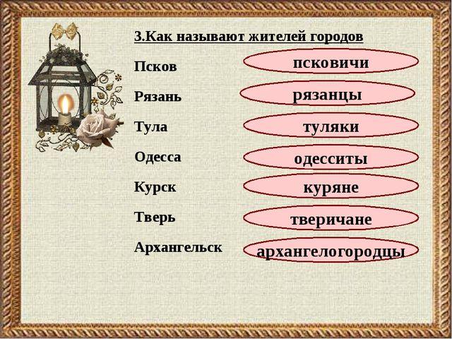3.Как называют жителей городов Псков Рязань Тула Одесса Курск Тверь Архангель...