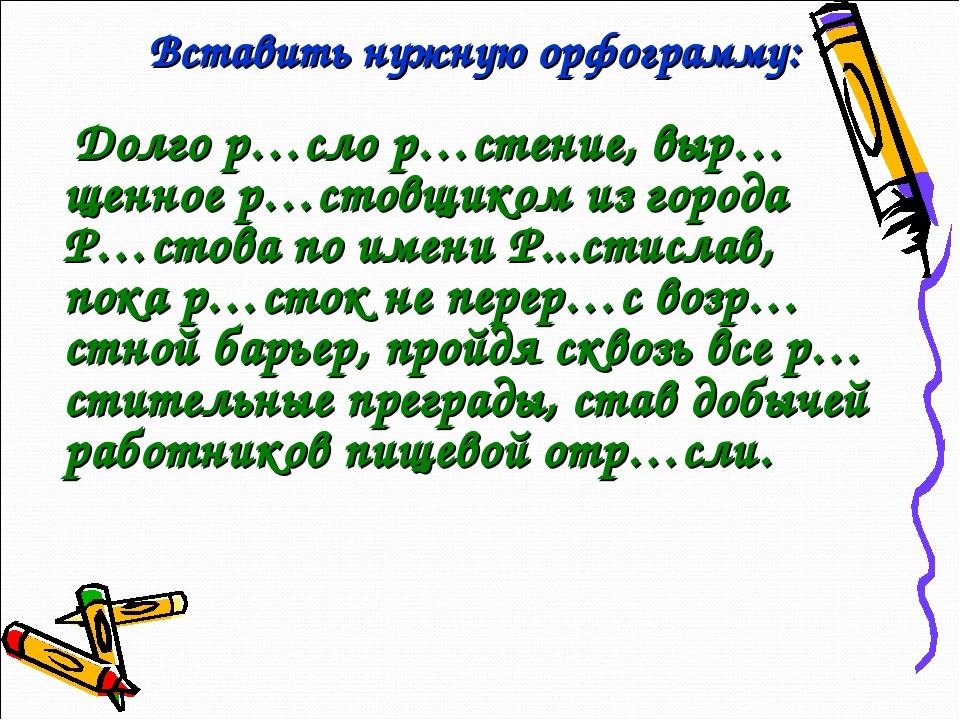 Вставить нужную орфограмму: Долго р…сло р…стение, выр…щенное р…стовщиком из г...