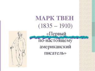 МАРК ТВЕН (1835 – 1910) «Первый по-настоящему американский писатель»