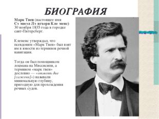 БИОГРАФИЯ Марк Твен (настоящее имя Сэ́мюэл Лэ́нгхорн Кле́менс) 30 ноября 183