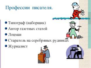 Профессии писателя. Типограф (наборщик) Автор газетных статей Лоцман Старател