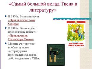 «Самый большой вклад Твена в литературу» В 1876г. Вышла повесть «Приключения