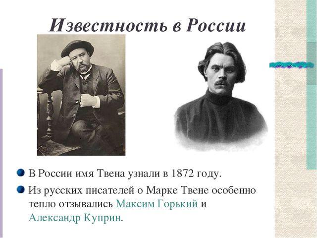 Известность в России В России имя Твена узнали в 1872 году. Из русских писате...