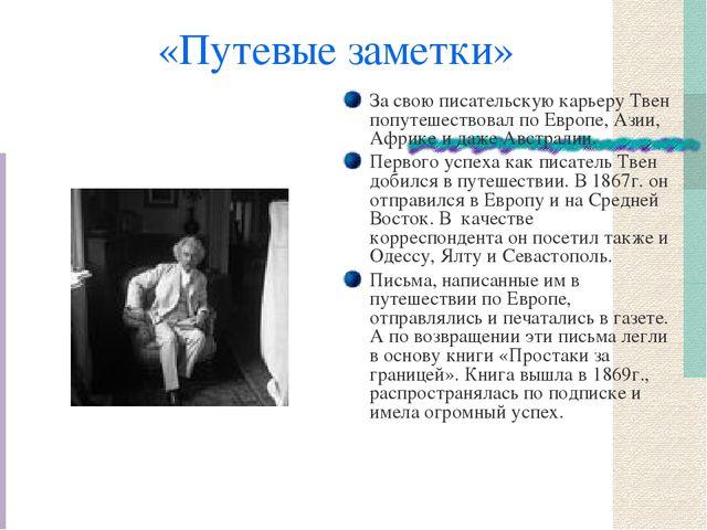 «Путевые заметки» За свою писательскую карьеру Твен попутешествовал по Европе...