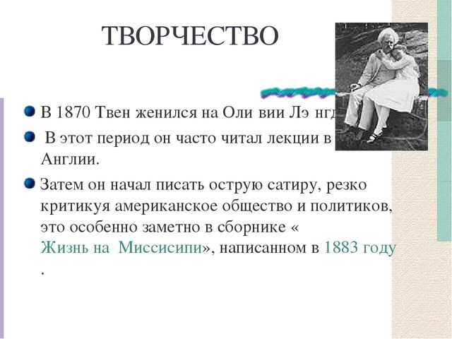 ТВОРЧЕСТВО В 1870 Твен женился на Оли́вии Лэ́нгдон. В этот период он часто чи...